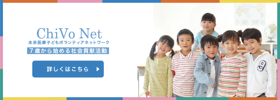 ChiVo Net未来医療子どもボランティアネットワーク 7歳から始める社会貢献活動